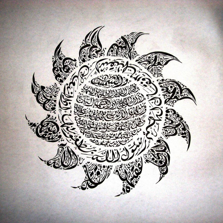 إعراب سورة الشمس - إعراب سورة الشمس