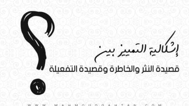 Photo of إشكالية التمييز بين قصيدة النثر والخاطرة وقصيدة التفعيلة