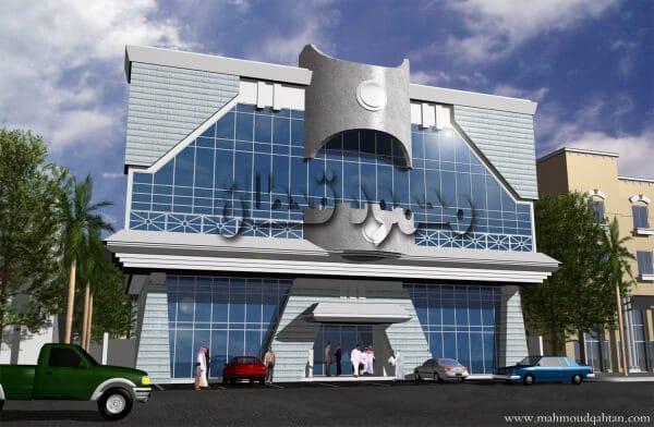 مبنى سكني تجاري ثلاثي الأبعاد