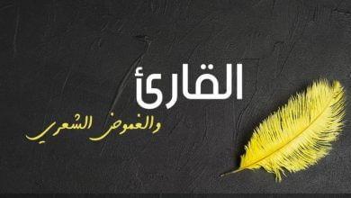 Photo of القارئ والغموض الشعري
