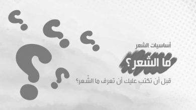 Photo of أساسيات الشعر: ما الشعر؟