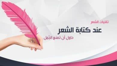 Photo of تقنيات الشعر: عند كتابة الشعر