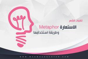 الاستعارة Metaphor وطريقة استخدامها