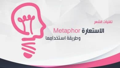 Photo of تقنيات الشعر: الاستعارة Metaphor وطريقة استخدامها