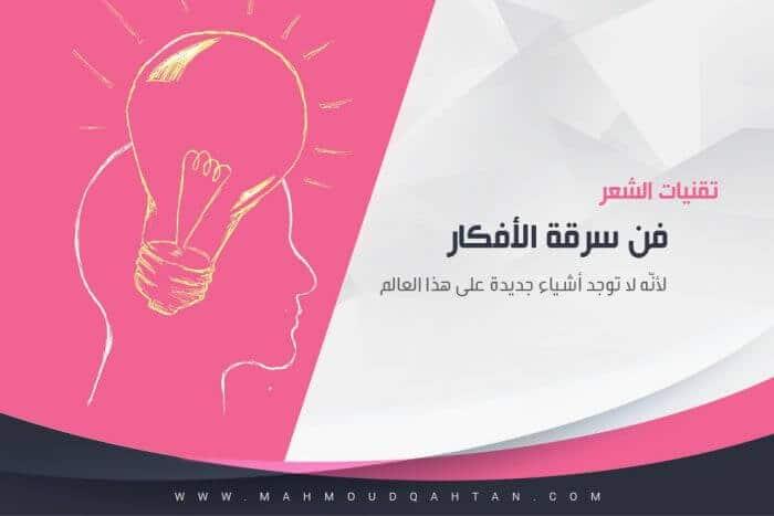 فن سرقة الأفكار