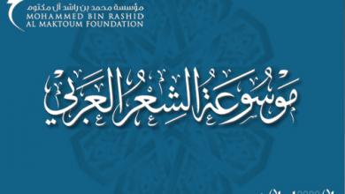 Photo of موسوعة الشعر العربي_ الإصدار الأول_ 2009
