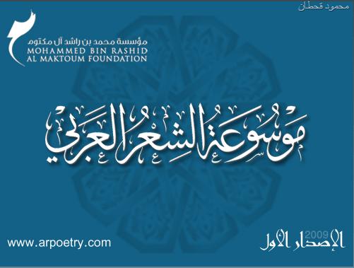 1 - موسوعة الشعر العربي_ الإصدار الأول_ 2009