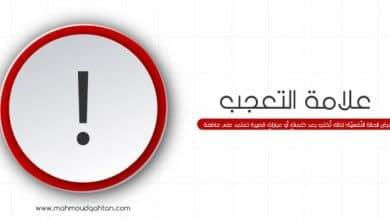 Photo of علامات الترقيم: علامة التعجب !