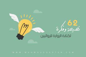 62 نصيحة وفكرة لكتابة الرواية للروائيين