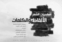 Photo of أساسيات الشعر: الألفاظ والكلمات