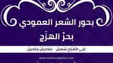 صورة بحور الشعر العمودي: بحر الهزج