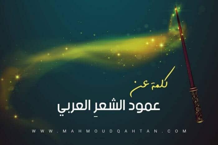 كلمة عن عمود الشعر العربي