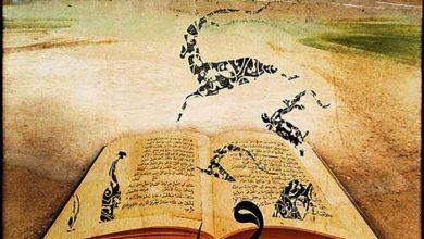 Photo of الأخطاء والعيوب في الشعر العربي