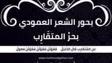 Photo of بحور الشعر العمودي: بحر المتقارب