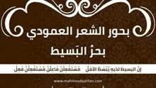 Photo of بحور الشعر العمودي: بحر البسيط