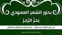 Photo of بحور الشعر العمودي: بحر الرجز