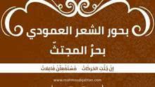 Photo of بحور الشعر العمودي: بحر المجتث
