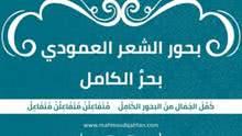 Photo of بحور الشعر العمودي: بحر الكامل