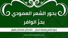 Photo of بحور الشعر العمودي: بحر الوافر