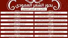 Photo of بحور الشعر العمودي: مفاتيح بحور الشعر العمودي