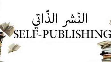 Photo of النشر الذاتي
