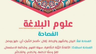 Photo of علوم البلاغة: الفصاحة