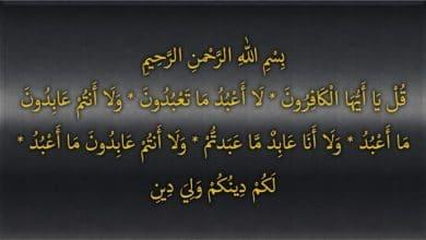 Photo of إعراب سورة الكافرون