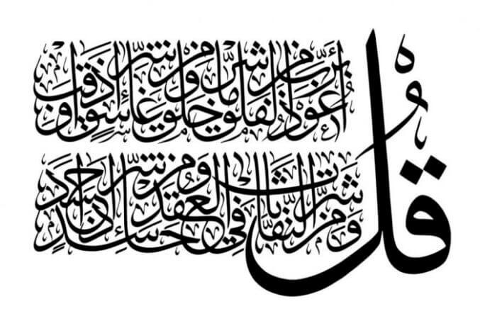 إعراب سورة الفلق محمود قحطان