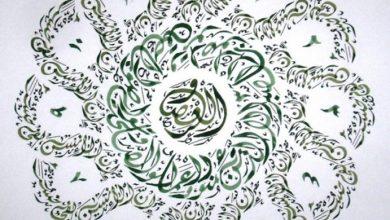 Photo of إعراب سورة العصر