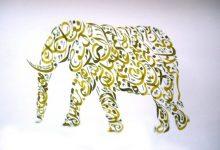 إعراب سورة الفيل