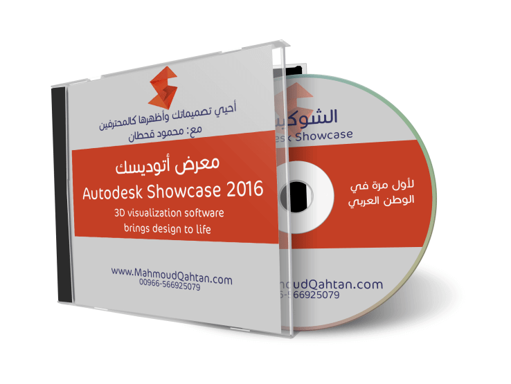 أتوديسك شوكيس Autodesk Showcase 2016