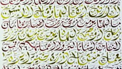 Photo of إعراب سورة الزلزلة