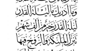 Photo of إعراب سورة القدر