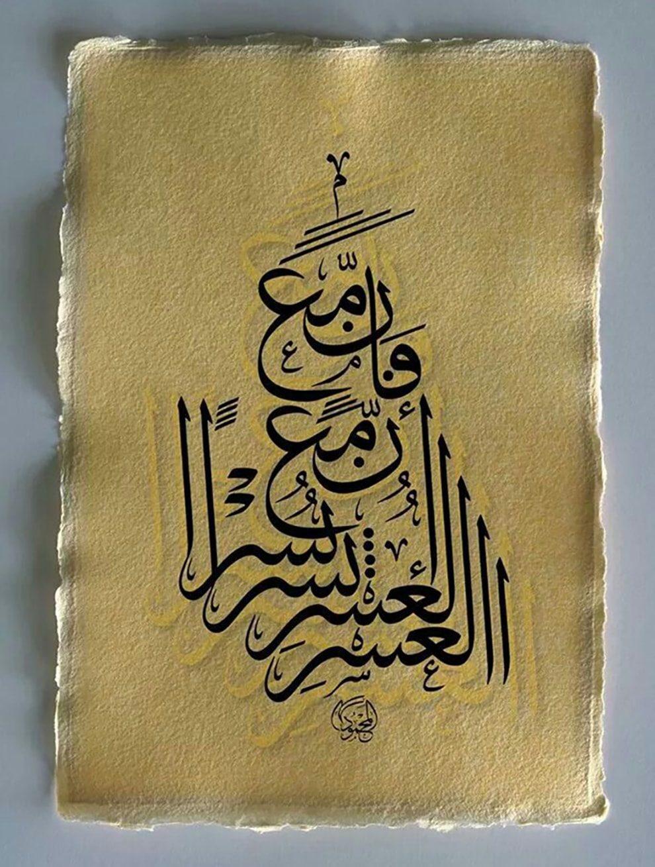 روعة بناء الصرح في نص سورة الشرح / بحث : محمد عزت الشريف