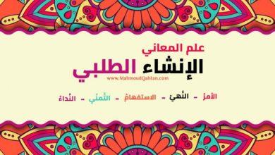 Photo of علم المعاني: الإنشاء الطلبي
