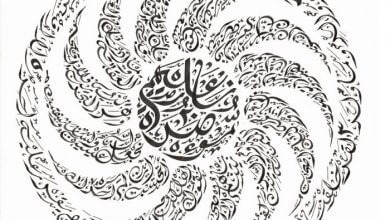 Photo of إعراب سورة البلد