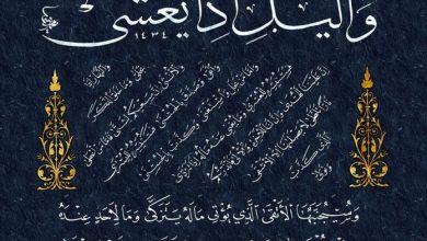 Photo of إعراب سورة الليل