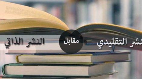 النشر الذاتي أم النشر التقليدي، أيهما أفضل؟