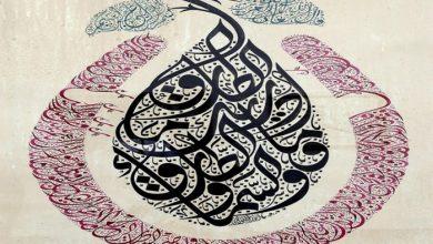 Photo of إعراب سورة الطارق