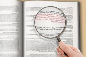 أخطاء المفردات عند الكتاب والصحفيين والإذاعيين الجزء الأول