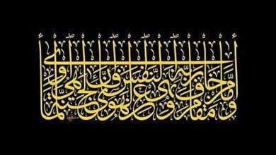 Photo of إعراب سورة النازعات