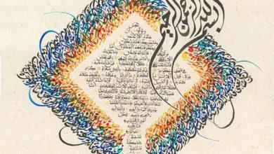 إعراب سورة عبس
