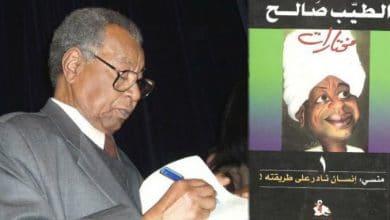 Photo of منسي الطيب صالح Tayeb Salih
