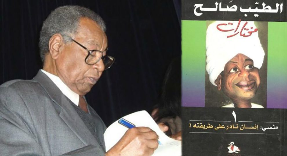 منسي الطيب صالح Tayeb Salih