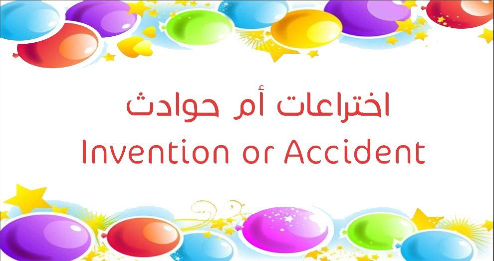 اختراعات أم حوادث Invention or Accident