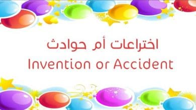 Photo of اختراعات أم حوادث Invention or Accident