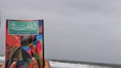 Photo of موسم الهجرة إلى الشمال الطيب صالح