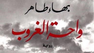 Photo of واحة الغروب بهاء طاهر