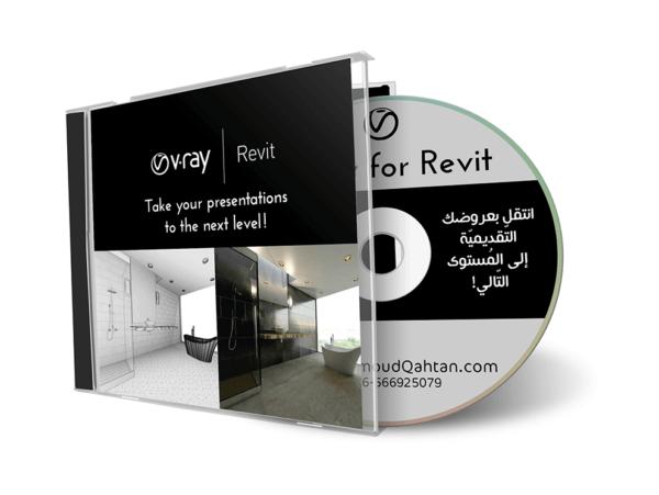 فيراي الريفيت V-Ray for Revit
