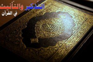 التذكير والتأنيث في القرآن